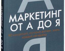Маркетинг от А до Я. 80 концепций, которые должен знать…. Филип Котлер
