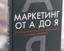 Маркетинг от А до Я. 80 концепций, которые должен… Филип Котлер