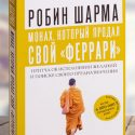Монах, который продал свой «феррари». Притча об исполнении желаний и поиске своего предназначения. Робин Шарма