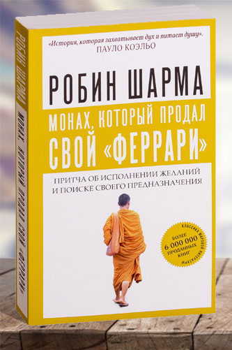 Монах, который продал свой феррари. Притча об исполнении... Робин Шарма