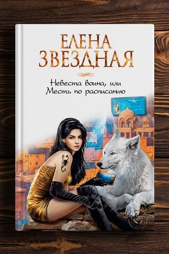 """Невеста воина, или Месть по расписанию. Книга 2 цикла """"Право сильнейшего"""". Елена Звездная"""