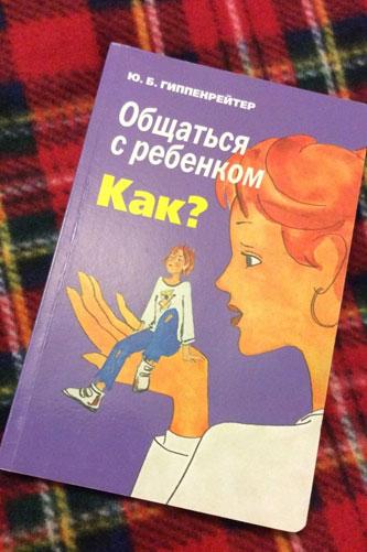 Общаться с ребенком. Как? Юлия Гиппенрейтер