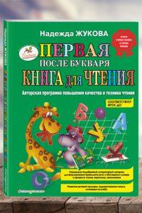 Первая после букваря книга для чтения. Н.С. Жукова