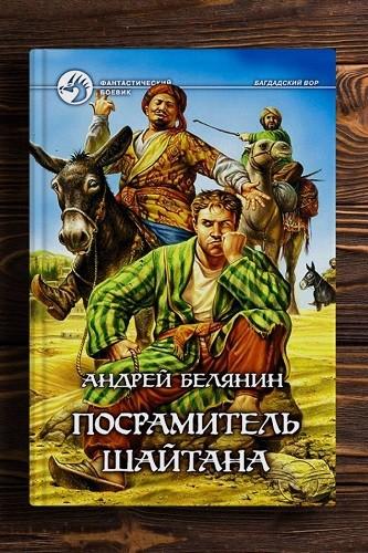 Посрамитель шайтана. Книга . Андрей Белянин
