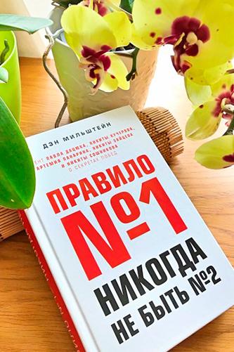Правило №1 - никогда не быть №2. Дэн Мильштейн