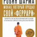Монах, который… Притча об исполнении желаний и поиске…  Робин Шарма