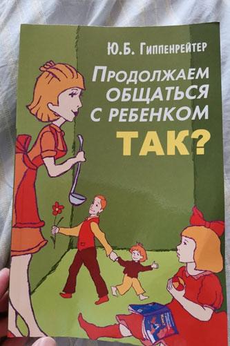 Продолжаем общаться с ребенком. Так? Юлия Гиппенрейтер