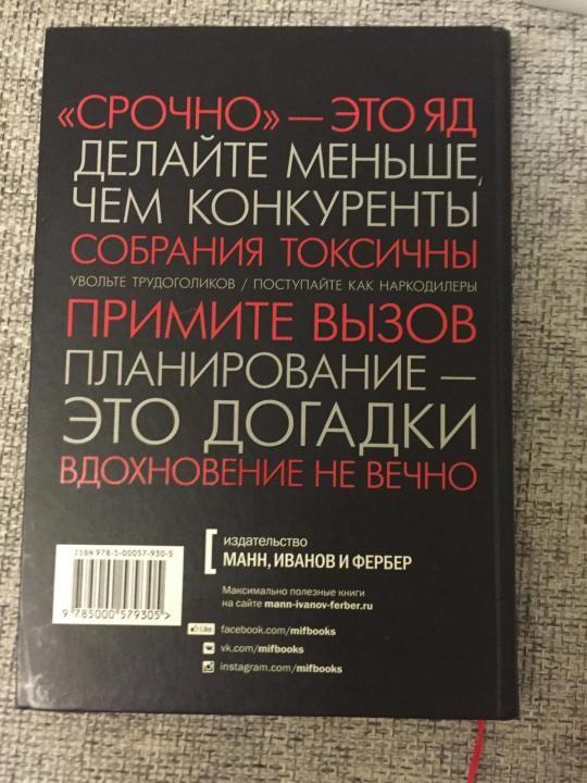 Rework. Бизнес без предрассудков. Д. Хейнмейер, Ф.Джейсон