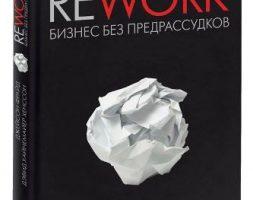 Rework. Бизнес без предрассудков (Д. Хейнмейер, Ф.Джейсон)