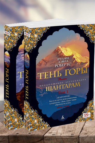 Шантарам-2. Тень горы (в 2-х томах).