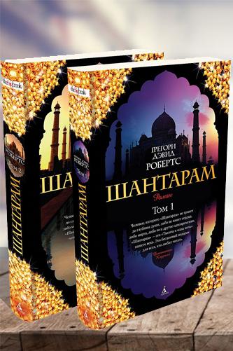 Шантарам (в 2-х томах)