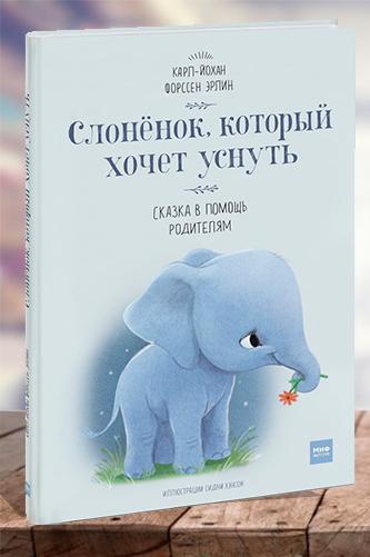 Слоненок, который хочет уснуть. Карл-Йохан Форссен Эрли