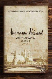 Страх. Книга 2. Анатолий Рыбаков