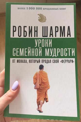 Уроки семейной мудрости от монаха, который... Робин Шарма