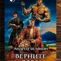 Верните вора! Книга 3 цикла «Багдадский вор». Андрей Белянин