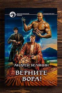 """Верните вора. Книга 3 цикла """"Багдадский вор"""""""