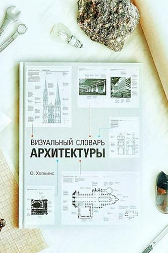 Визуальный словарь архитектуры. Оуэн Хопкинс
