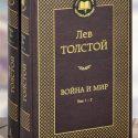 Война и мир (в 2-х книгах). Лев Толстой