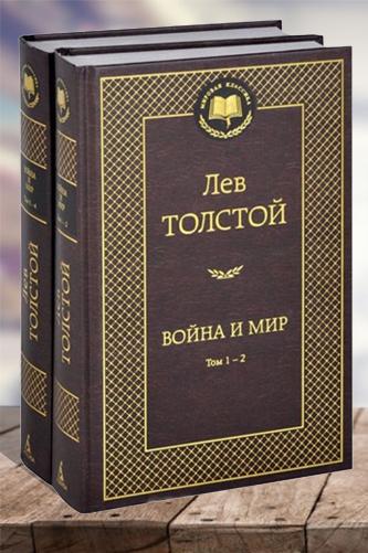 Война и мир (в 2-х книгах), Лев Толстой