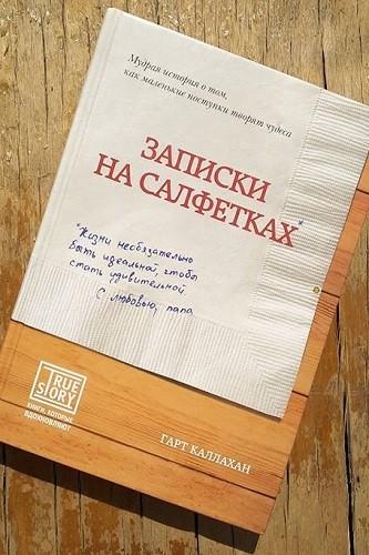 Записки на салфетках. Гарт Каллахан