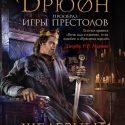 Железный король. Книга 1 цикла «Проклятые короли». Морис Дрюон