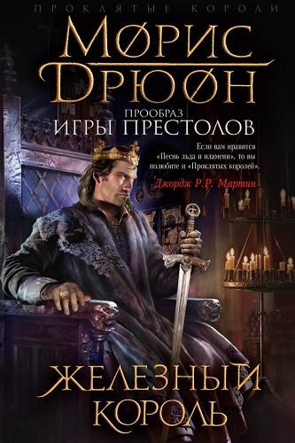 Железный король. Книга 1. Морис Дрюон