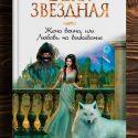 Жена воина, или Любовь на выживание. Книга 3 цикла «Право сильнейшего».  Елена Звездная
