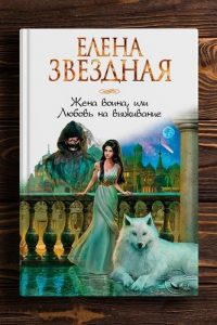 Жена воина, или Любовь на выживание. Книга 2. Елена Звездная