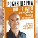 100+1 идея для раскрытия вашего потенциала от монаха, который продал свой «феррари». Робин Шарма