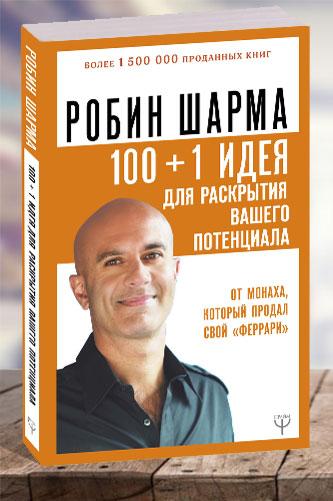 100+1 идея для раскрытия вашего потенциала... Робин Шарма