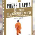 101 совет по достижению успеха от монаха, который продал свой «феррари». Я — лучший! Робин Шарма