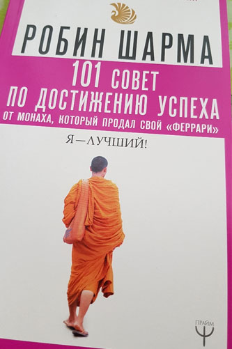 101 совет по достижению успеха от монаха, котор... Робин Шарма