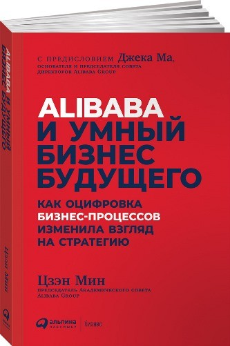 Книжный мир_uz alibaba-i-umnyj-biznes-budushhego Alibaba и умный бизнес будущего. Как оцифровка...   Мин Цзэн