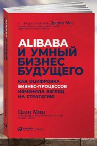 Alibaba и умный бизнес будущего. Как оцифровка... Мин Цзэн
