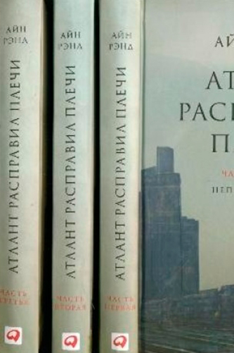 Атлант расправил плечи (комплект из 3-х книг). Айн Рэнд
