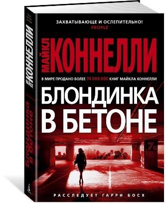 Книжный мир_uz blondinka-v-betone Блондинка в бетоне.   Майкл Коннелли