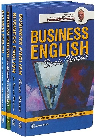 Книжный мир_uz business-english Business English (комплект из 4-х книг),   А. Петроченков