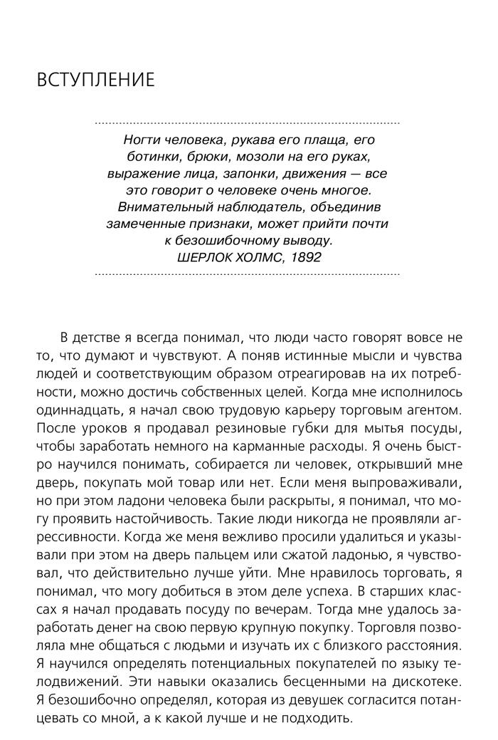 Фрагмент Новый язык телодвижений. Расширенная версия