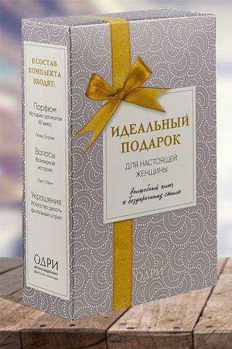 Идеальный подарок для настоящей женщины. Волшебный путь к безупречному стилю (комплект из 3-х книг). Курт Стенн, Лиззи Остром