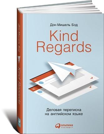 Книжный мир_uz kind-regards-delovaja-perepiska-na-anglijskom Kind regards. Деловая переписка на английском языке.   Дон-Мишель Бод