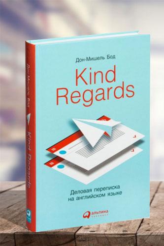 Kind regards. Деловая переписка на английском языке. Дон-Мишель Бод