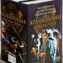 Коллекционная фантастика (комплект из 3 книг)