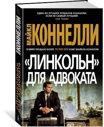 """Книжный мир_uz linkoln-dlja-advokata """"Линкольн"""" для адвоката.   Майкл Коннелли"""