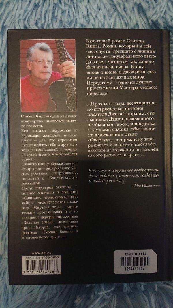Сияние (новый перевод). Стивен Кинг
