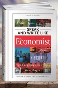 Speak and Write like the Economist / Говори и пиши как the Economist. С. Кузнецов