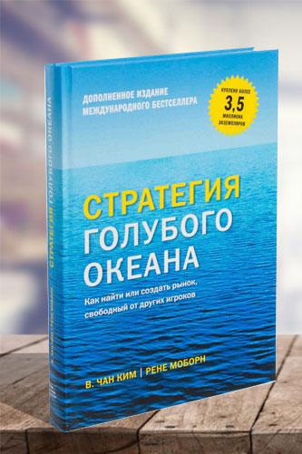 Стратегия голубого океана. Как найти или создать рынок... В. Чан Ким