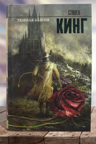 "Темная башня: из цикла ""Темная Башня"". Стивен Кинг"