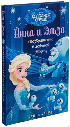 Книжный мир_uz vozvrashhenie-v-ledjanoj-dvorec Возвращение в ледяной дворец. Холодное сердце.   Эрика Дэвид