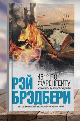 451° по Фаренгейту. Р.Д. Брэдбери