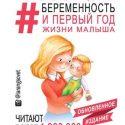 Беременность и первый год жизни малыша. Суркова Л.М.